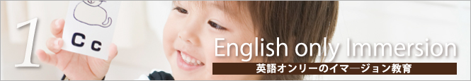 English only Immersion/英語オンリーのイマ―ジョン教育