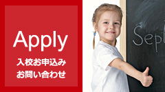 Apply/入校お申込み/お問い合わせ