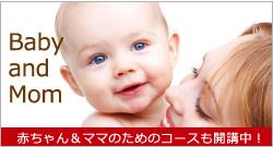Baby/and/Mom赤ちゃん&ママのためのコースも開講中!