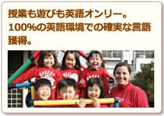 授業も遊びも英語オンリー。/英100%の英語環境での確実な言語/獲得。