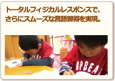 トータルフィジカルレスポンスで、さらにスムーズな言語習得を実現。